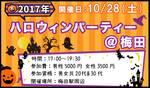 【梅田の恋活パーティー】街コン大阪実行委員会主催 2017年10月28日