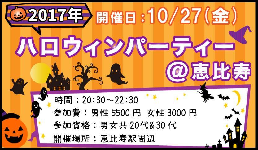 【恵比寿の恋活パーティー】街コン大阪実行委員会主催 2017年10月27日