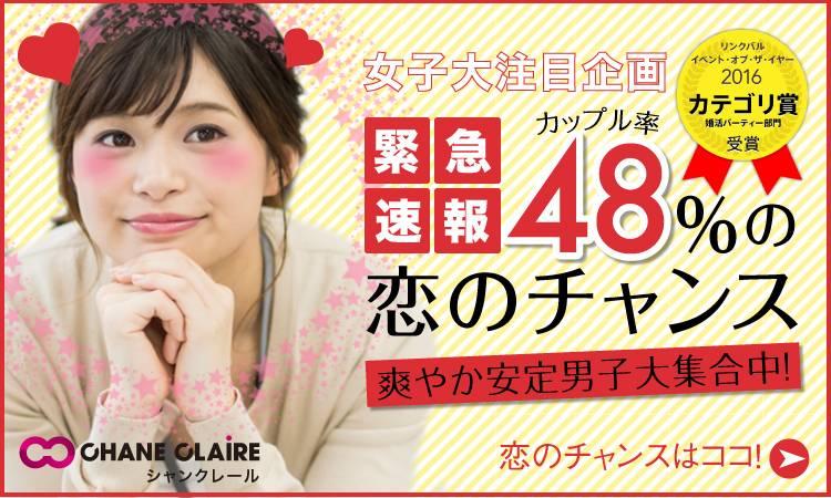 【横浜駅周辺のプチ街コン】シャンクレール主催 2017年8月31日