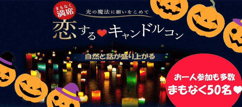 【仙台の恋活パーティー】ファーストクラスパーティー主催 2017年10月14日