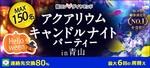 【青山の恋活パーティー】街コンダイヤモンド主催 2017年10月22日