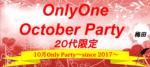 【梅田の恋活パーティー】株式会社PRATIVE主催 2017年10月17日