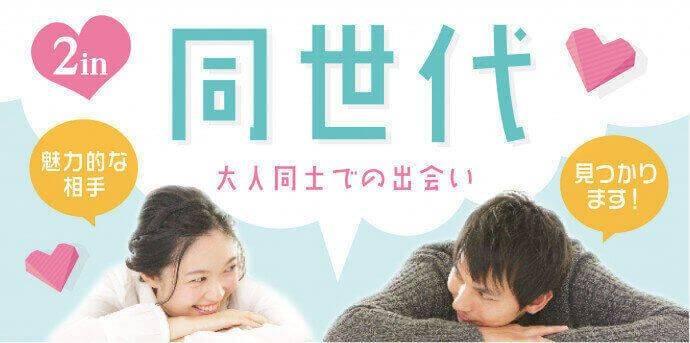 【岡山駅周辺のプチ街コン】合同会社ツイン主催 2017年10月1日
