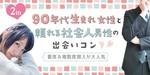 【新潟のプチ街コン】合同会社ツイン主催 2017年10月7日