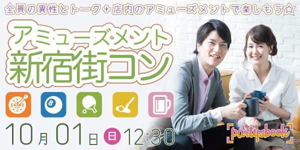 【新宿のプチ街コン】パーティーズブック主催 2017年10月1日