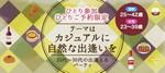 【本町の恋活パーティー】株式会社bliss主催 2017年10月21日