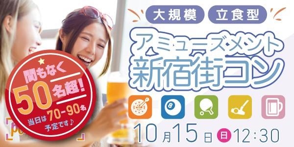 【新宿のプチ街コン】パーティーズブック主催 2017年10月15日