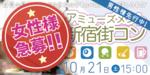【新宿のプチ街コン】パーティーズブック主催 2017年10月21日