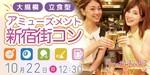 【新宿のプチ街コン】パーティーズブック主催 2017年10月22日