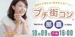 【那覇のプチ街コン】パーティーズブック主催 2017年10月9日