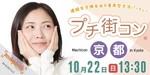 【河原町のプチ街コン】パーティーズブック主催 2017年10月22日