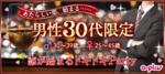 【栄の婚活パーティー・お見合いパーティー】街コンの王様主催 2017年10月1日