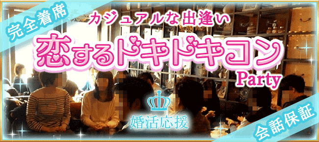 【愛知県栄の婚活パーティー・お見合いパーティー】街コンの王様主催 2017年10月19日