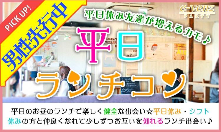 【上野のプチ街コン】e-venz(イベンツ)主催 2017年9月29日