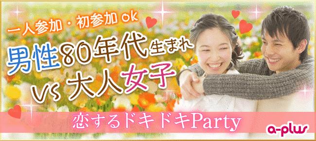 【浜松の婚活パーティー・お見合いパーティー】街コンの王様主催 2017年10月22日