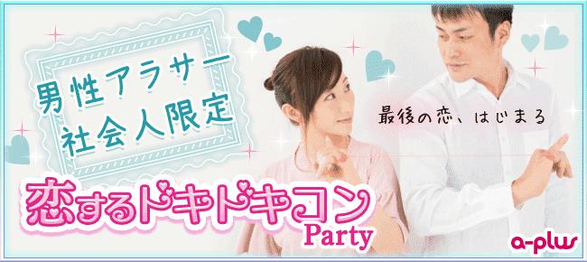 【浜松の婚活パーティー・お見合いパーティー】街コンの王様主催 2017年10月27日