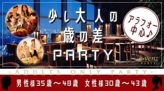 【恵比寿の恋活パーティー】e-venz(イベンツ)主催 2017年9月29日