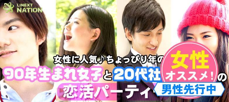 【広島駅周辺の恋活パーティー】株式会社リネスト主催 2017年9月24日