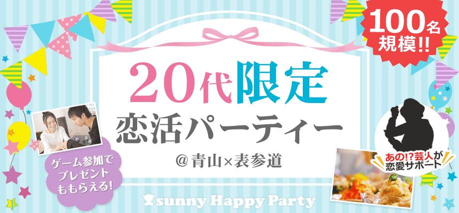 【表参道の恋活パーティー】sunny株式会社主催 2017年10月20日