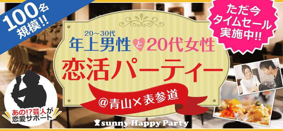 【表参道の恋活パーティー】sunny株式会社主催 2017年10月13日