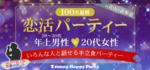 【表参道の恋活パーティー】sunny株式会社主催 2017年10月27日