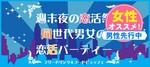 【松江の恋活パーティー】株式会社リネスト主催 2017年10月28日