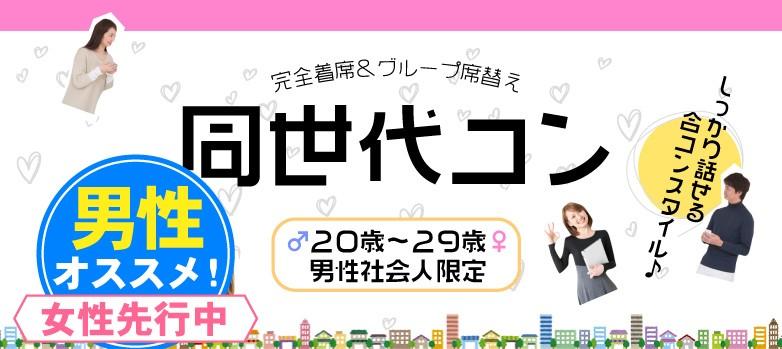【岡山県岡山駅周辺の恋活パーティー】株式会社リネスト主催 2017年10月14日