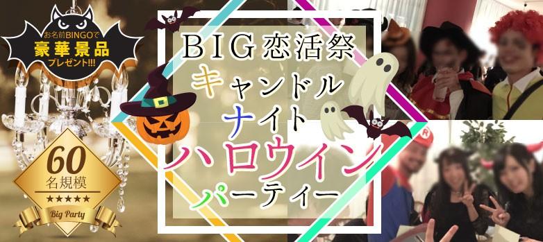 【長崎の恋活パーティー】株式会社リネスト主催 2017年10月29日