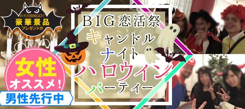 【下関の恋活パーティー】株式会社リネスト主催 2017年10月29日