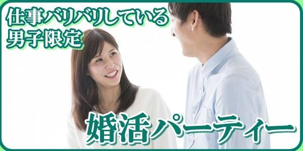 【名駅の婚活パーティー・お見合いパーティー】街コンmap主催 2017年10月23日
