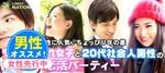 【宮崎の恋活パーティー】株式会社リネスト主催 2017年10月21日