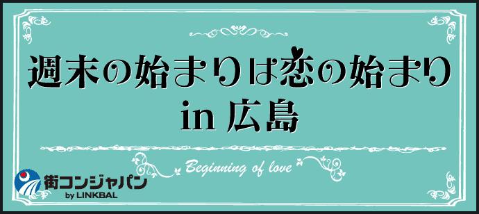 【八丁堀・紙屋町の恋活パーティー】街コンジャパン主催 2017年9月8日