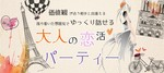 【八丁堀・紙屋町の恋活パーティー】株式会社リネスト主催 2017年10月22日