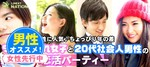 【梅田の恋活パーティー】株式会社リネスト主催 2017年10月22日