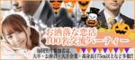 【恵比寿の恋活パーティー】キャンキャン主催 2017年10月19日