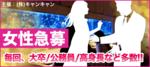【恵比寿の恋活パーティー】キャンキャン主催 2017年10月24日