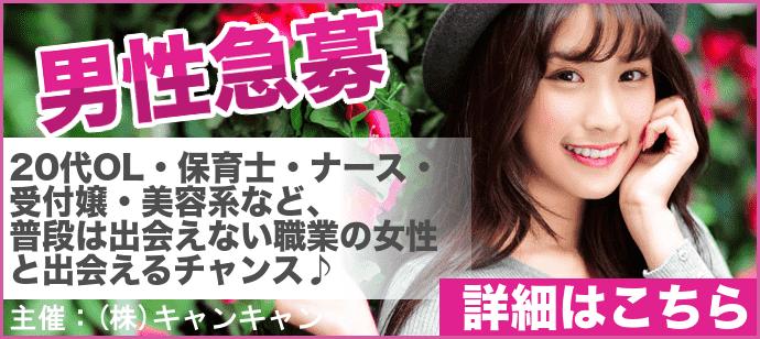 【赤坂の恋活パーティー】キャンキャン主催 2017年10月27日