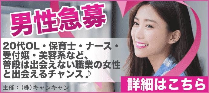 【東京都赤坂の恋活パーティー】キャンキャン主催 2017年10月21日