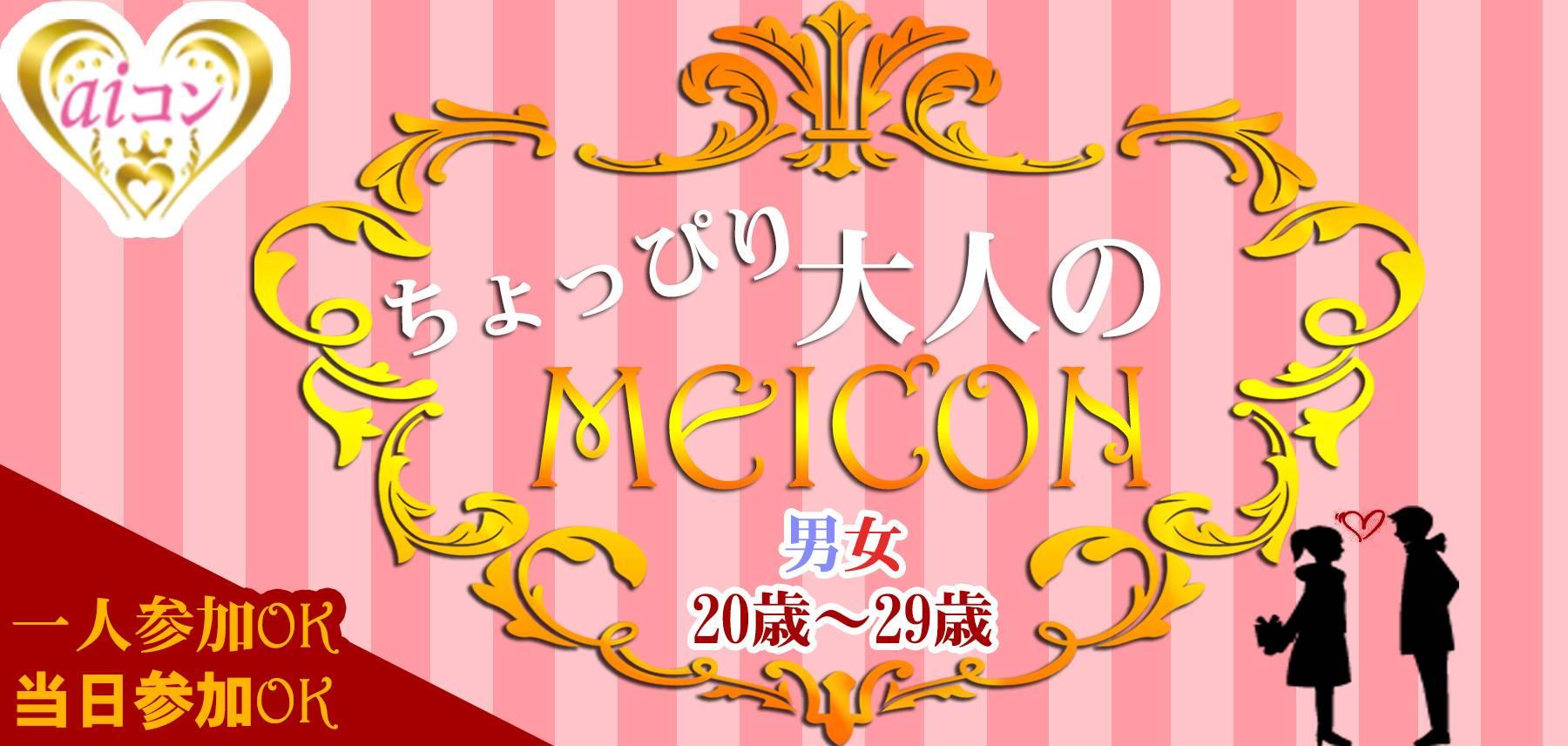【栄のプチ街コン】aiコン主催 2017年10月1日