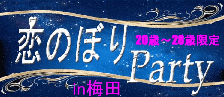 【大阪府梅田の恋活パーティー】株式会社PRATIVE主催 2017年10月23日