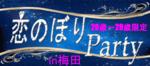 【梅田の恋活パーティー】株式会社PRATIVE主催 2017年10月23日