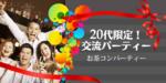 【京都市内その他の恋活パーティー】オリジナルフィールド主催 2017年10月1日