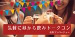 【大阪府その他のプチ街コン】オリジナルフィールド主催 2017年10月21日