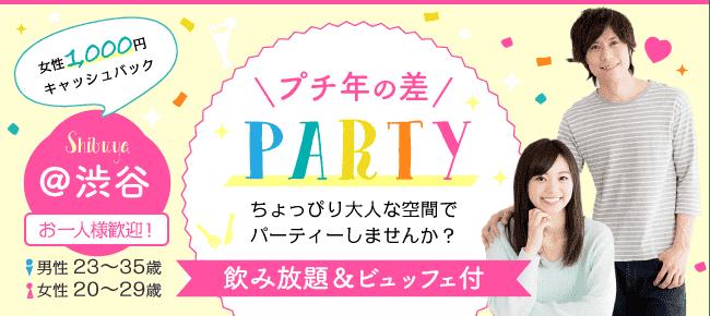 【渋谷の恋活パーティー】株式会社デクノバース主催 2017年9月29日