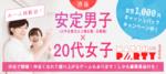 【渋谷の恋活パーティー】株式会社デクノバース主催 2017年9月20日