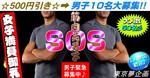 【渋谷の恋活パーティー】東京夢企画主催 2017年10月22日