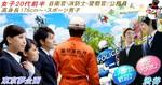 【渋谷の恋活パーティー】東京夢企画主催 2017年10月21日