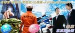 【銀座の婚活パーティー・お見合いパーティー】東京夢企画主催 2017年10月21日