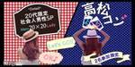 【高松のプチ街コン】株式会社Vステーション主催 2017年10月6日