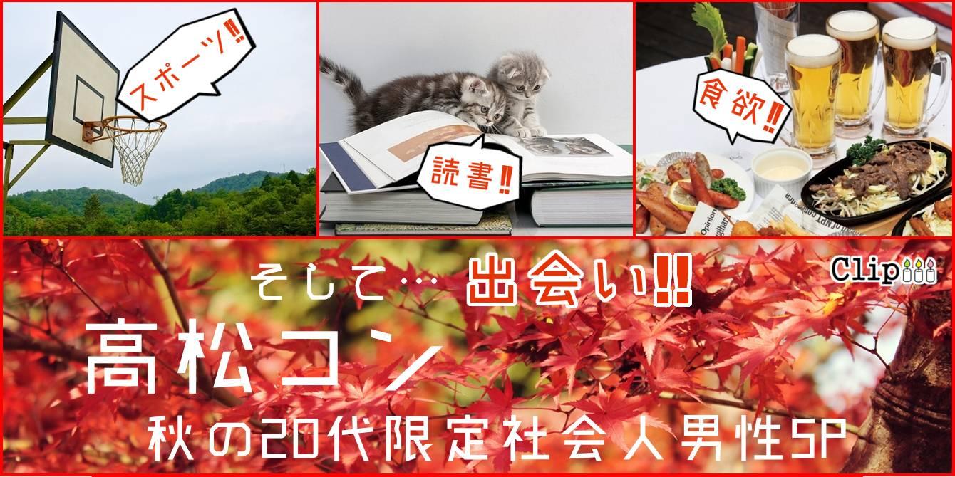 【高松のプチ街コン】株式会社Vステーション主催 2017年10月1日